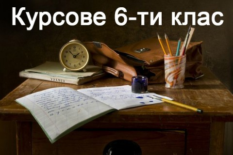 kursove-6ti-klas