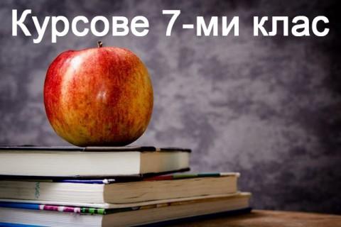kursove-7mi-klas