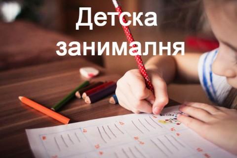 kursove-detska-zanimalnia