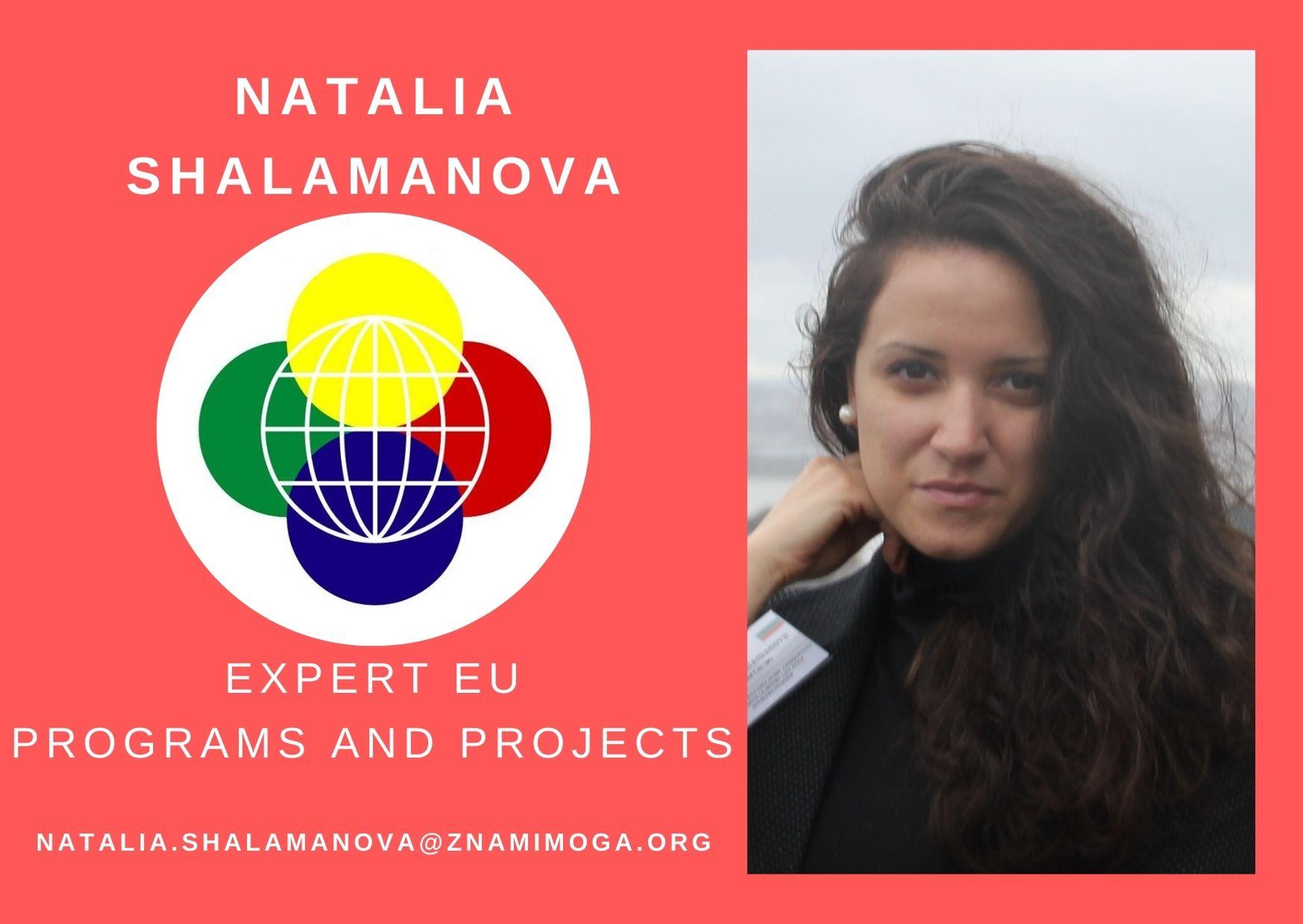 Наталия визитка