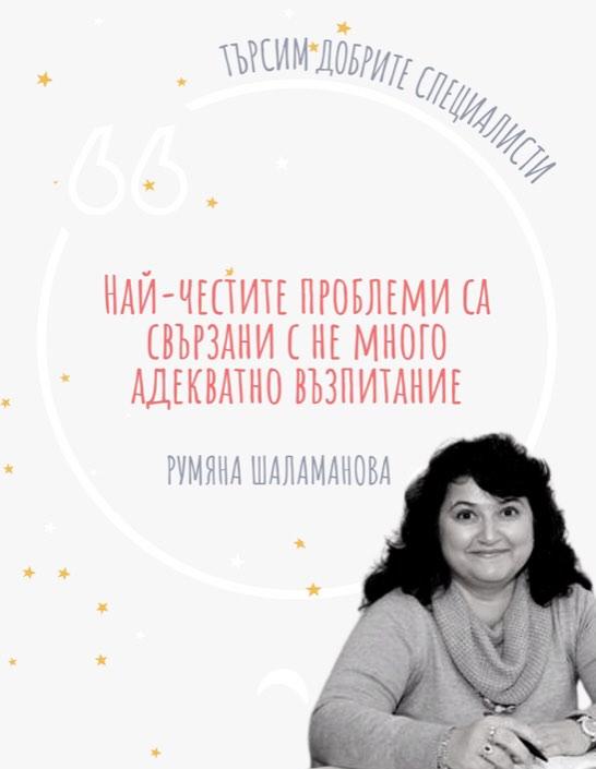Румяна Шаламанова- интервю
